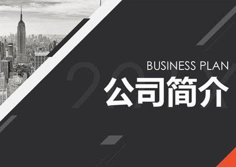上海志力泵業制造有限公司公司簡介